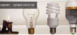 Советы по освещению дома