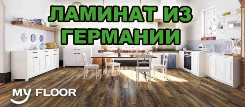 производитель ламината My-Floor (Германия)