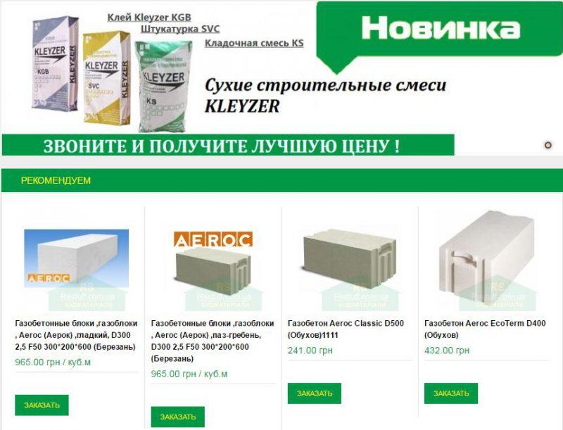 Интернет-магазин стройматериалов Restuff.com.ua