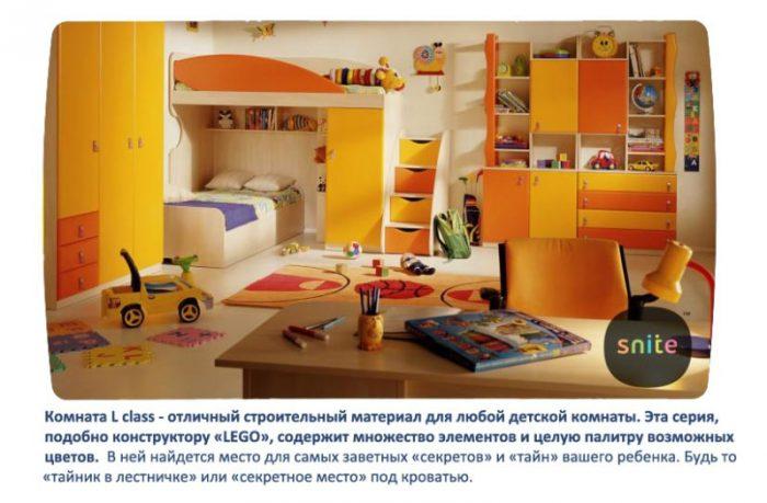 Коллекция детской мебели L-class