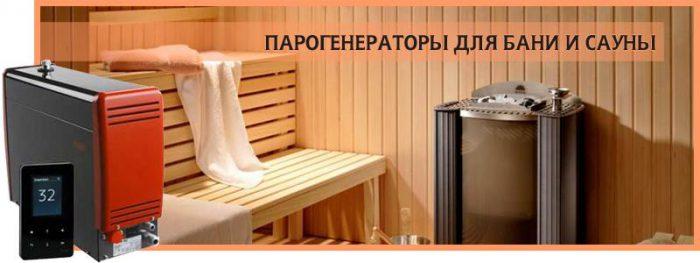 Парогенератор для бани и сауны
