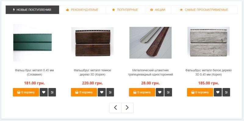 Інтернет-магазин будматеріалів «БудШоппінг»