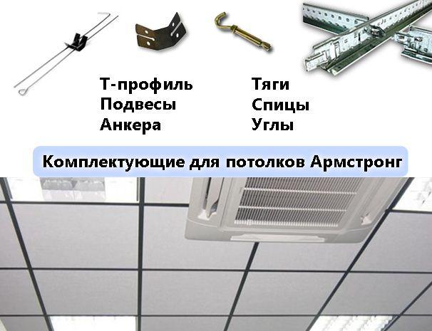 подвесной Потолок Armstrong комплектующие