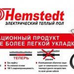 Теплый пол Hemstedt