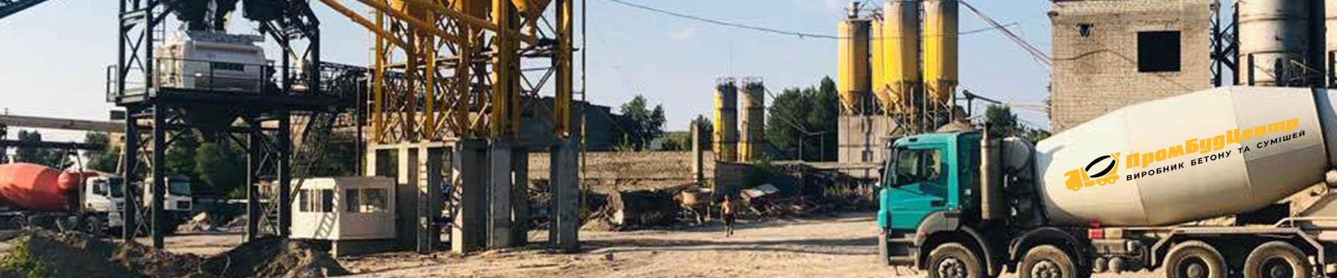бетон с доставкой ТОВ «Промбудцентр»