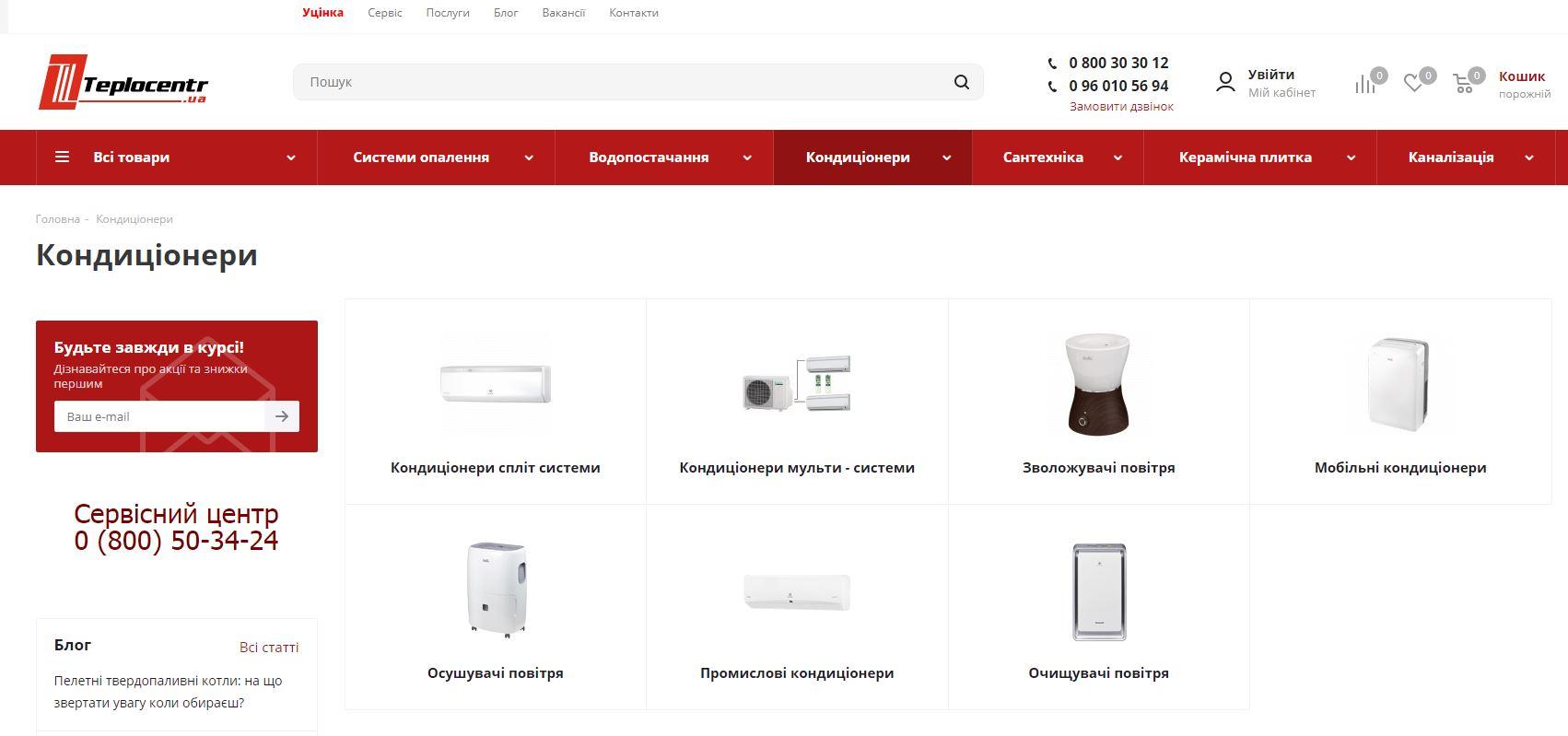 Інтернет-магазин ТОВ «ТД Теплоцентр» teplocentr.ua